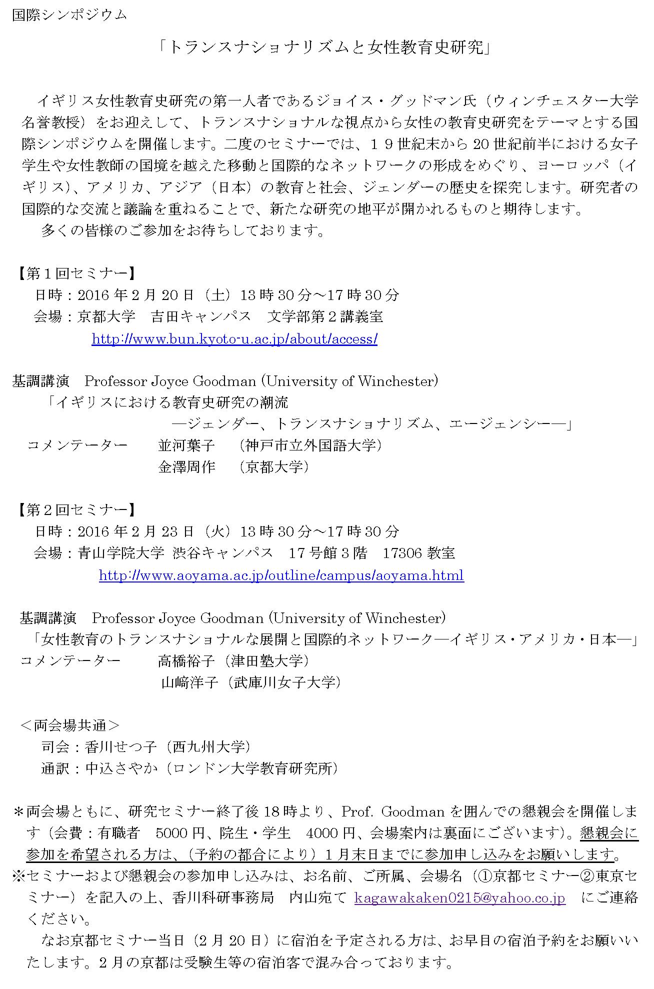 160220_sympo_01