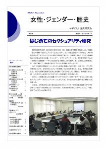 JWHNNL_Newsletter_9