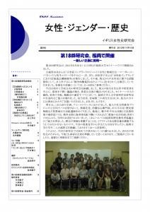JWHNNL_Newsletter_10