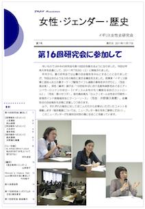 JWHN_Newsletter_7