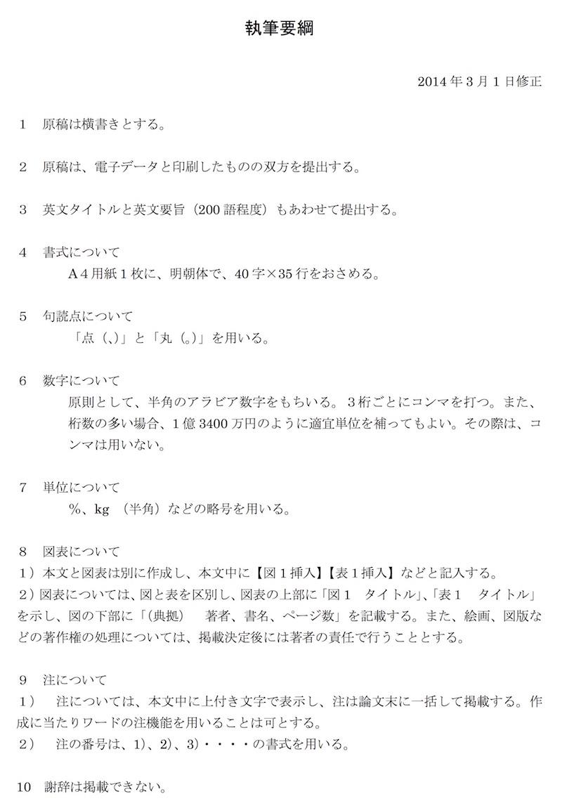 h28_shippituyoukou_01
