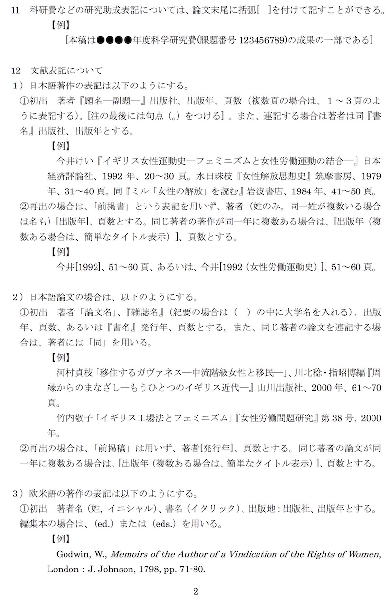 h28_shippituyoukou_02